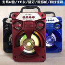 手提無線藍芽音箱便攜式低音炮收音機七彩燈插卡廣場舞迷你小音響