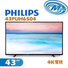 【麥士音響】Philips飛利浦 43吋 4K電視 43PUH6504