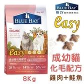 *KING*【免運】BLUE BAY倍力 EASY成幼貓化毛配方(雞肉+鮭魚)8kg.原CH29配方再升級.貓糧