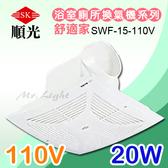 【有燈氏】順光 換氣扇 舒適家 110V 浴室換氣扇 通風扇 原廠保固【SWF-15】