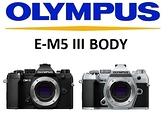 名揚數位 OLYMPUS E-M5 MARK III BODY 元佑公司貨 E-M5 M3 (分12/24期0利率) 登錄送好禮(04/30)