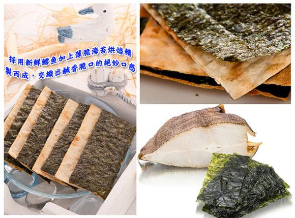 【大田海洋】鱈魚海苔脆片(非油炸)