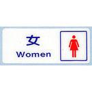 新潮指示標語系列  BS貼牌-女(化粧室)BS-233A / 個