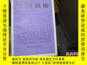 二手書博民逛書店罕見唐詩通論11818 劉開揚著 巴蜀書社 出版1981