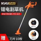 割草機百世弩充電式電動割草機打草機家用除草神器小型手持多 草坪機