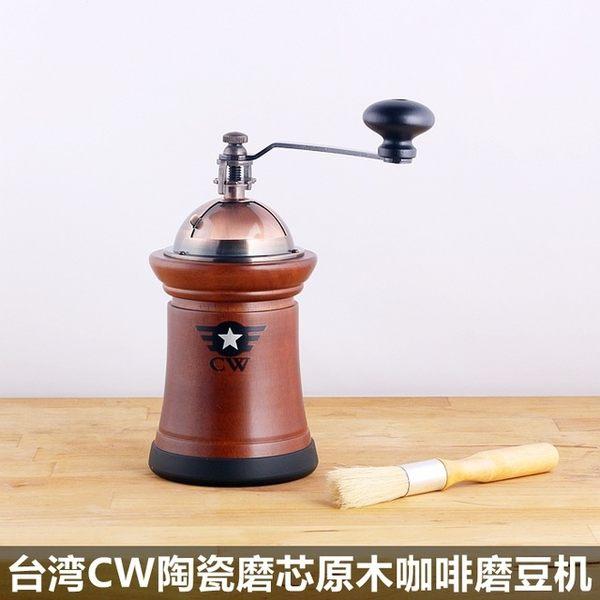【沐湛咖啡】 贈毛刷 台灣製造 原木精緻手搖磨豆機 CW-036 陶瓷磨盤 30g容量