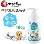 *WANG*木酢達人 木酢寵物洗毛精490g 肌膚保護、臭臭退散、敏感肌配方、溫和無刺激性