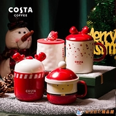 馬克杯帶蓋陶瓷杯可愛少女水杯創意咖啡杯情侶圣誕款杯【公主日記】