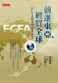 (二手書)前進東亞,經貿全球:ECFA與台灣產業前景