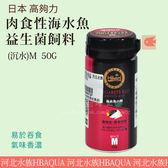 [ 河北水族 ]  日本 高夠力【 肉食性海水魚益生菌飼料(沉水)M  50G 】HK-34050