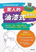 二手書博民逛書店《驚人的油漆式速讀術: 全民必備高效率記憶工具書!》 R2Y ISBN:9789861779874│Morning