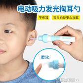電動吸耳屎清潔器挖耳朵掏耳神器兒童掏耳朵帶燈發光耳勺采耳工具 名創家居館