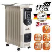 送全聯禮券200元 北方9葉片式恆溫電暖爐 NA-09ZL
