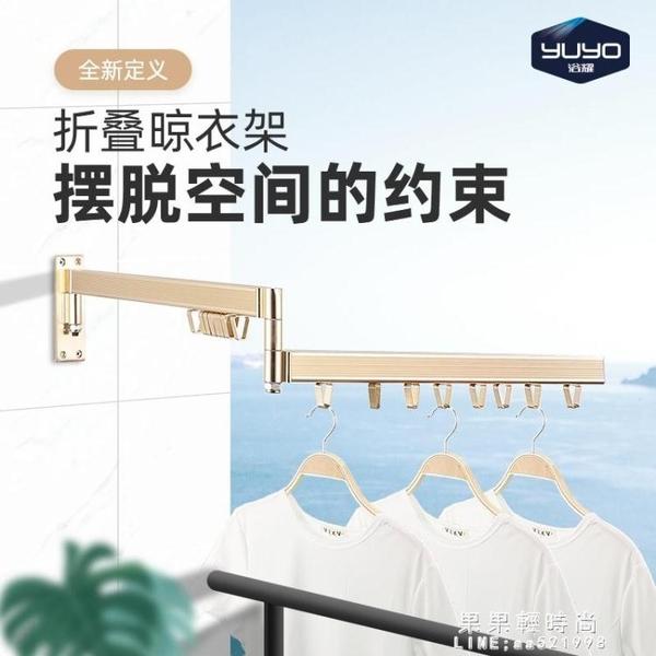 摺疊晾衣架壁掛式晾衣架伸縮桿可伸縮隱形小陽台晾衣桿摺疊曬衣架【果果新品】