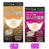 【迷漾美人】日本AZFIT保濕發熱防寒口罩超值4包組(2大+2小)