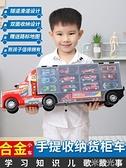 ?兒童玩具車工程消防挖土機勾機套裝男孩子合金小汽車貨櫃車模型   一米陽光