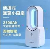 現貨】便捷式無葉風扇小風扇電風扇 冷氣扇USB充電2500AH大容量