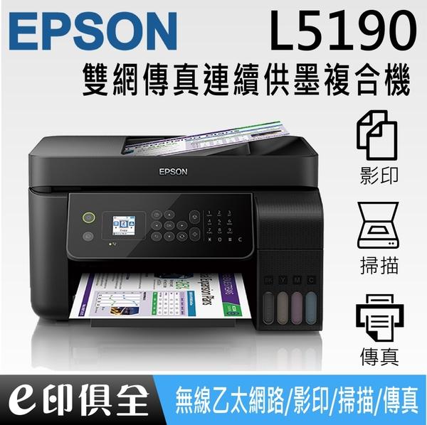 EPSON L5190 雙網傳真連供複合機