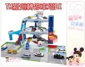 麗嬰兒童玩具館~TAKARA TOMY多美小汽車-TOMICA 交通世界創意軌道-新迴轉停車塔DX