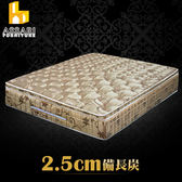 ASSARI-完美2.5cm備長炭三線強化側邊獨立筒床墊(單大3.5尺)