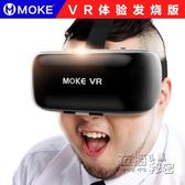 VR眼鏡 Moke vr眼鏡3d虛擬現實眼鏡 防藍光vr游戲眼鏡頭戴式蘋果頭盔通用 igo衣櫥の秘密