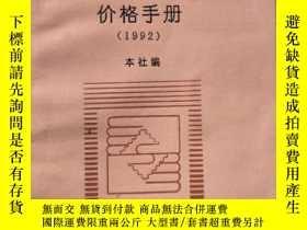 二手書博民逛書店罕見新中國郵票、封、片價格手冊.1992【1992年一版一印】7