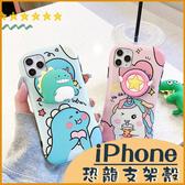 可愛恐龍 蘋果iPhone8 i7 Plus XR XSmax SE iPhone11 Pro max 獨角獸小蠻腰保護套 防摔手機殼 防丟支架殼