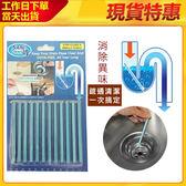 水槽清潔用品水管疏通棒廚房毛髮堵塞 (12入)現貨