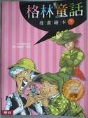 【書寶二手書T9/兒童文學_YCI】格林童話漫畫繪本(下)_孫家裕