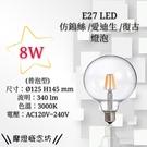 E27 G125 LED仿鎢絲燈泡 普泡型 8W 愛迪生【數位燈城 LED Light-Link】木瓜型 - 全電壓 另有 4W/6W