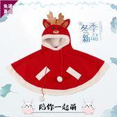 圣誕節兒童服裝圣誕老人衣服麋鹿披風萬圣節兒童服裝公主女童披肩 免運直出 交換禮物
