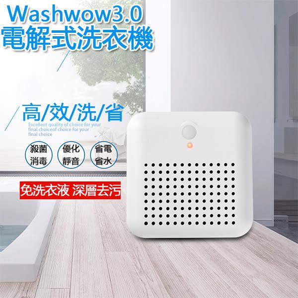 【現貨 送衣架】Washwow 3.0 洗衣機 迷你洗衣機 電解式超聲波洗衣機 旅行/外宿/懶人洗衣必備洗衣器