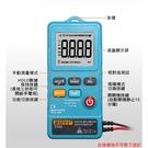 ZT08 數字防燒卡片型 數顯萬用表 迷你家用高精度電錶 萬能表 [電世界913-10]
