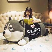 哈士奇公仔布娃娃毛絨玩具狗熊睡覺抱枕玩偶七夕情人節禮物送女友 小明同學