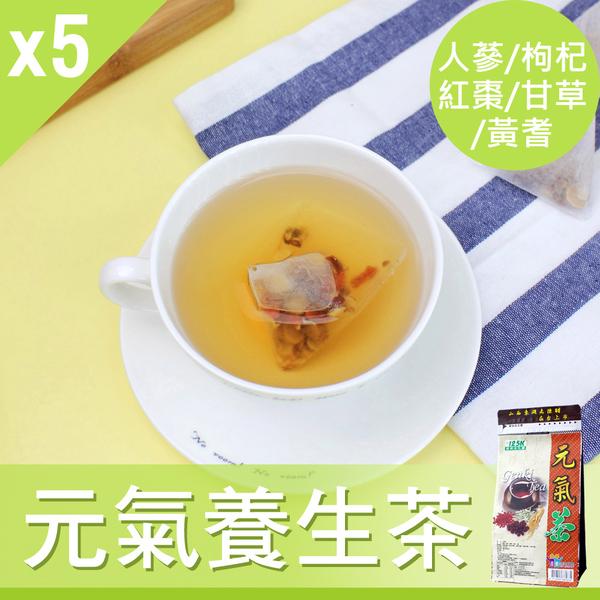 【元氣茶】元氣茶/養生茶/養生飲-3角立體茶包-22包/袋-5袋/組-Genkitea-5