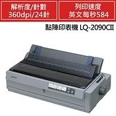 EPSON 點陣印表機 LQ-2090CII【限量送A4影印紙1箱】