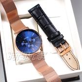 LOVME 原廠公司貨 米蘭帶款 三眼時尚套裝組 男 女 中性錶 包裝 贈真皮錶帶 玫瑰金x藍 VM1089M-44-L41-3
