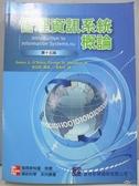 【書寶二手書T7/大學資訊_XES】管理資訊系統概論_O Brien