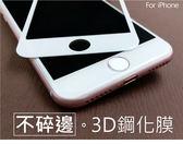 【當日出貨】保證不碎邊 iPhone 6 Plus / 6S Plus 全滿版3D鋼化膜 前保護貼 玻璃貼 碳纖維