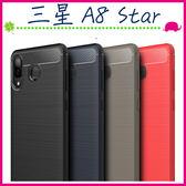 三星 A8 Star 2018版 拉絲紋背蓋 矽膠手機殼 防指紋保護套 全包邊手機套 類碳纖維保護殼 TPU軟殼