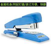 訂書機12號統一通用訂書機省力訂書釘 理想潮社