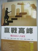 【書寶二手書T1/心理_LMT】贏戰高峰:職涯成功八大祕笈_丁志文, 吳玟瑭