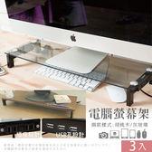 【免運費/探索生活】 電腦螢幕架(3入) 桌上架 置物架 螢幕架 插座電器架 USB螢幕架