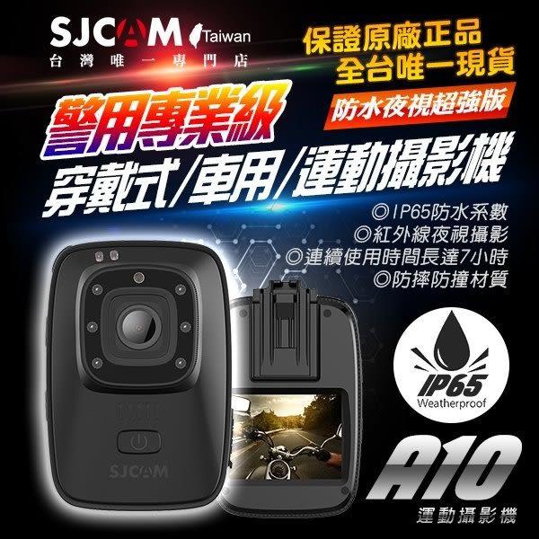 A10+32G+電池+雙座充 贈皮套掛繩[穿戴式攝影機、微型攝影機、警用密錄器、山狗、SJCAM]