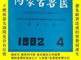 二手書博民逛書店罕見內蒙古獸醫1992.4(內蒙古自治區家畜傳染病防治研究會第三