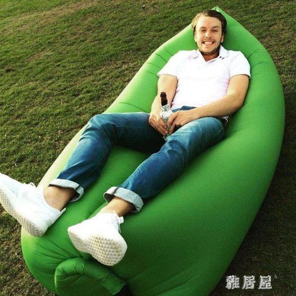 充氣沙發戶外便攜式袋充氣床單人休閒快速充氣床懶人沙灘睡袋 XW3467【雅居屋】