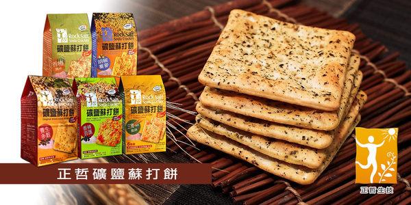 正哲 礦鹽蘇打餅(胡椒蕎麥) 380g/袋 (每袋6小包入)