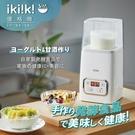 【ikiiki伊崎】優格機 IK-YM6401 保固免運