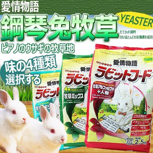 【zoo寵物商城】 日本鋼琴兔》寵物兔專用主食2.5kg添加乳酸菌 (4種口味)