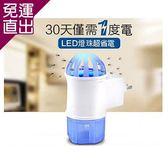 歌林Kolin LED捕蚊小夜燈KEM-LNM52【免運直出】